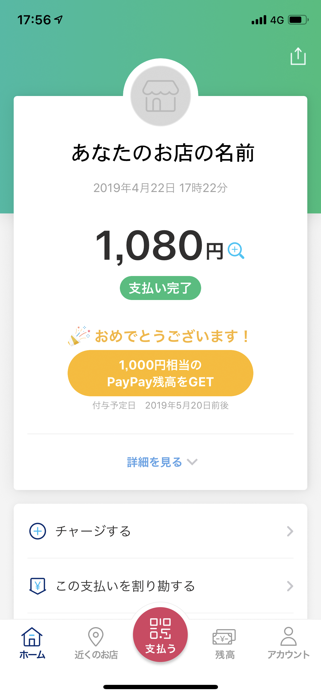PayPay決済狩猟画面