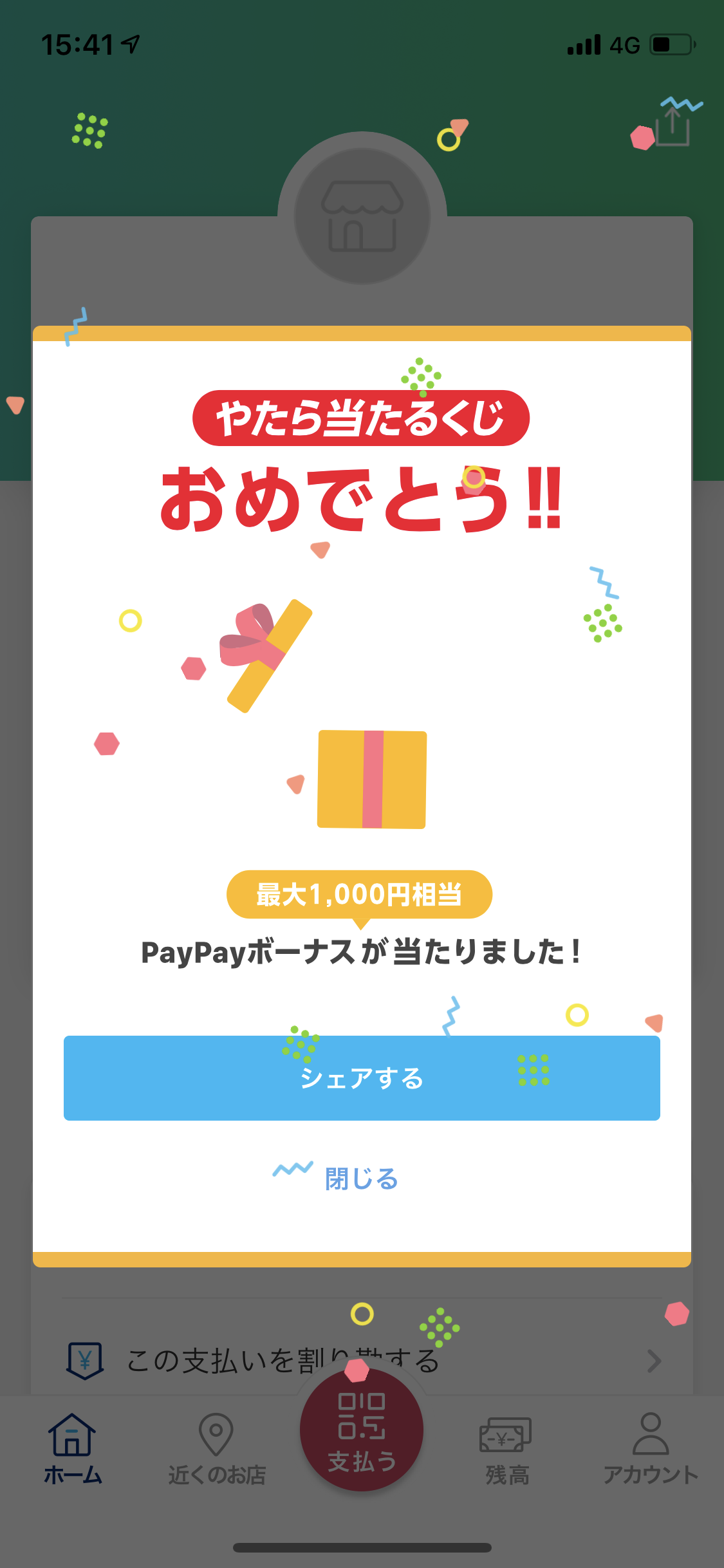 PayPay当たり画面