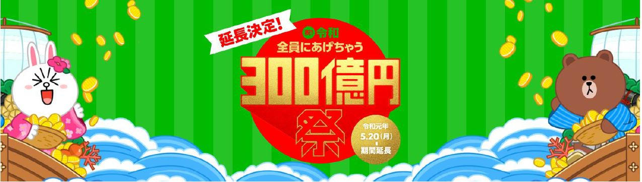 LINE300億円キャンペーン