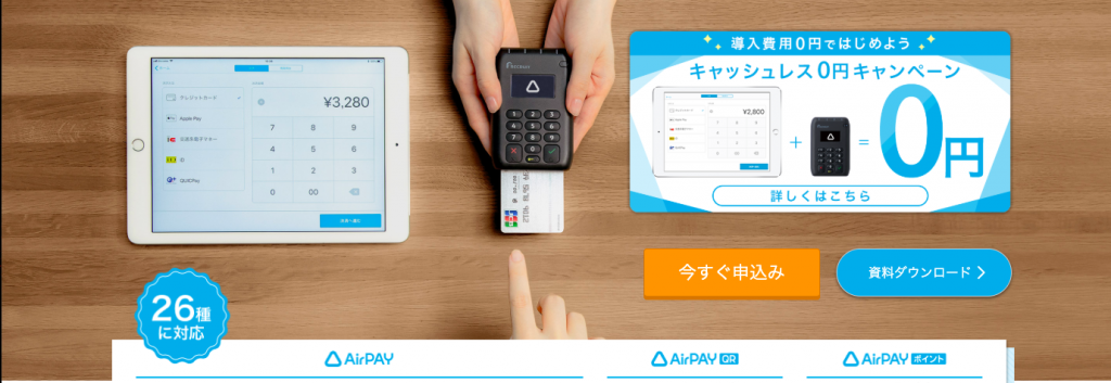 airpayトップ画像