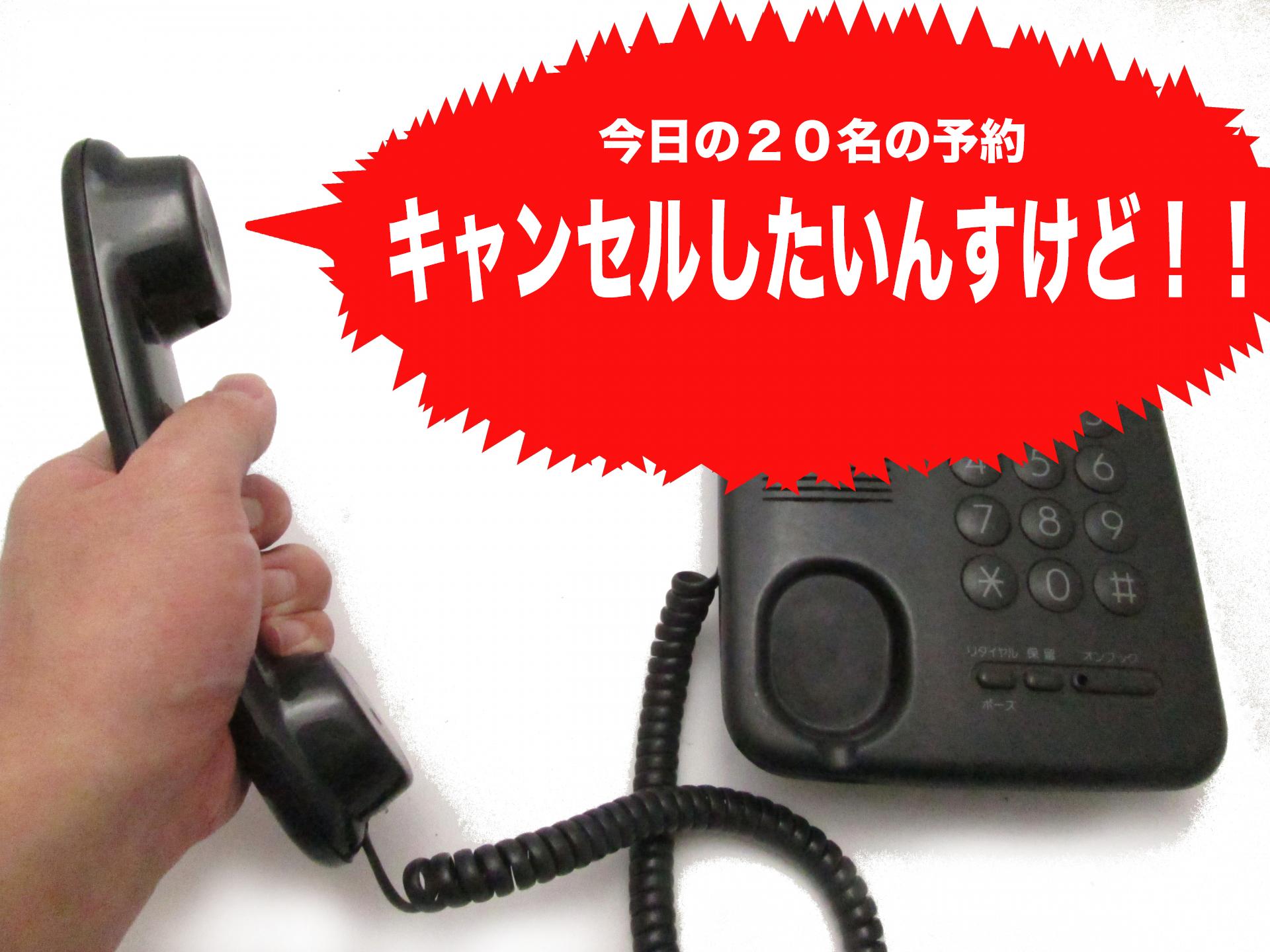キャンセルの電話のイメージ
