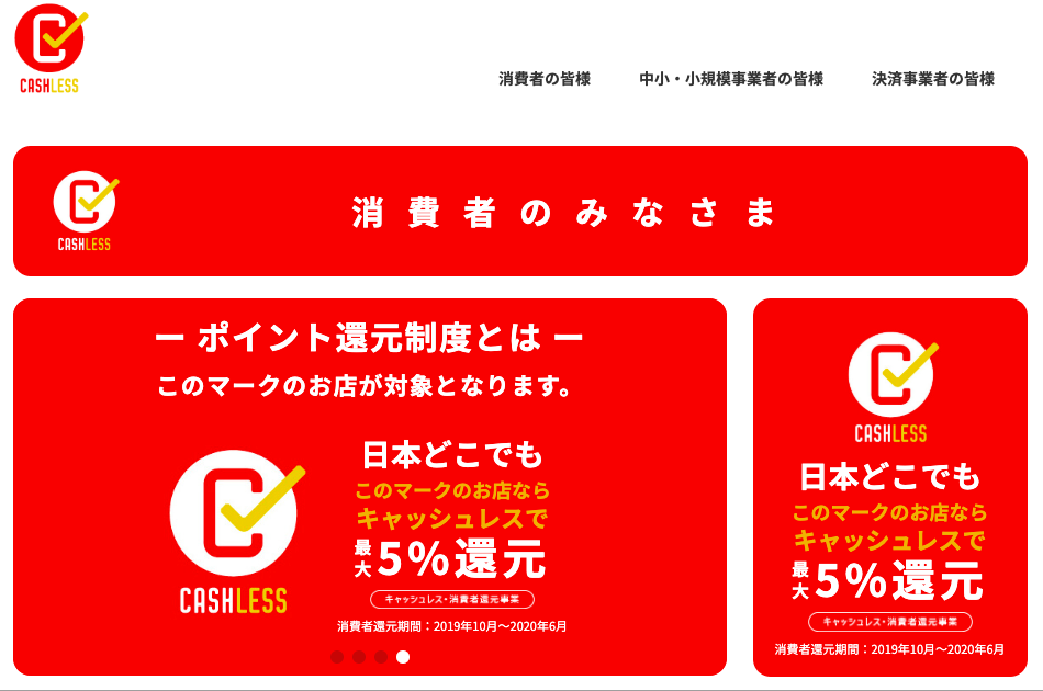 キャッシュレス消費者還元事業イメージ
