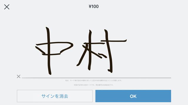 アプリのサイン画面