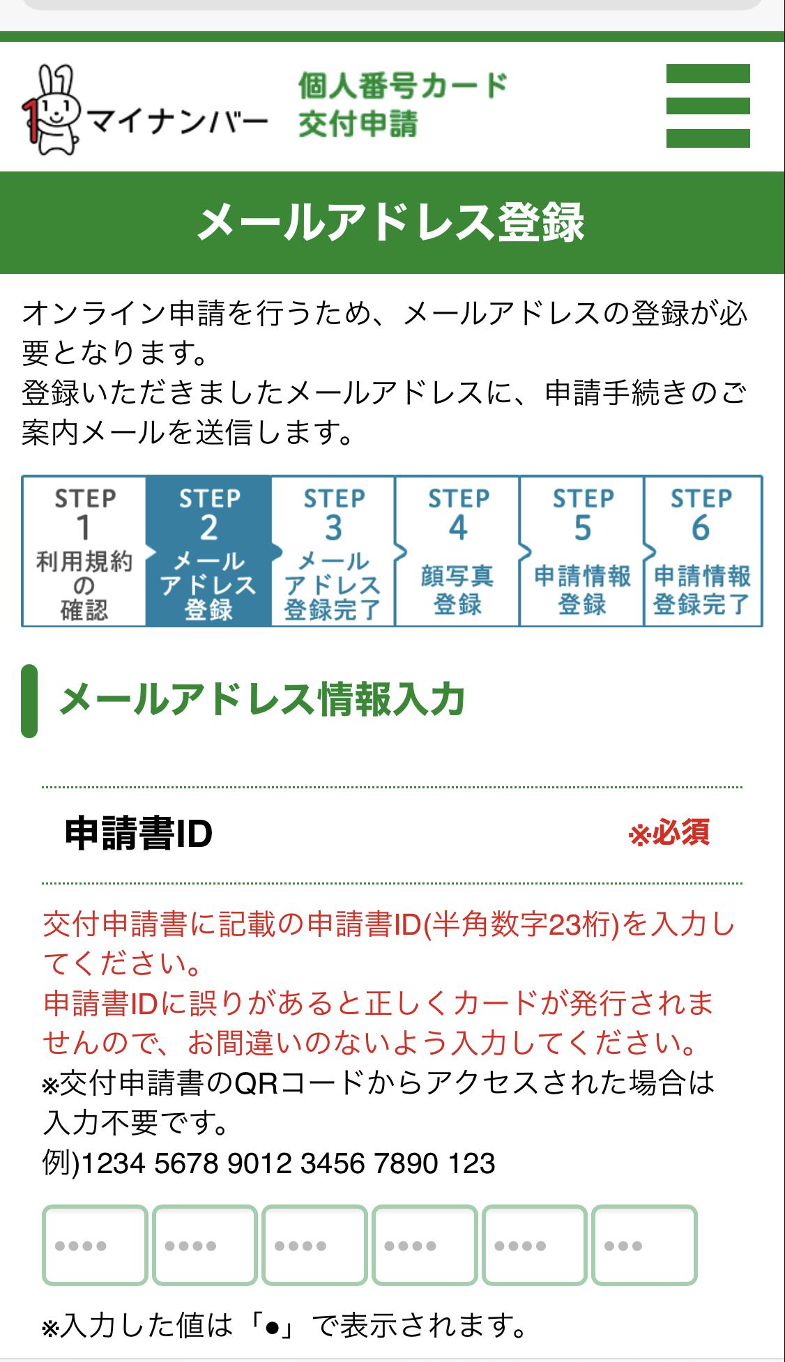 マイナンバーカード申請画面1