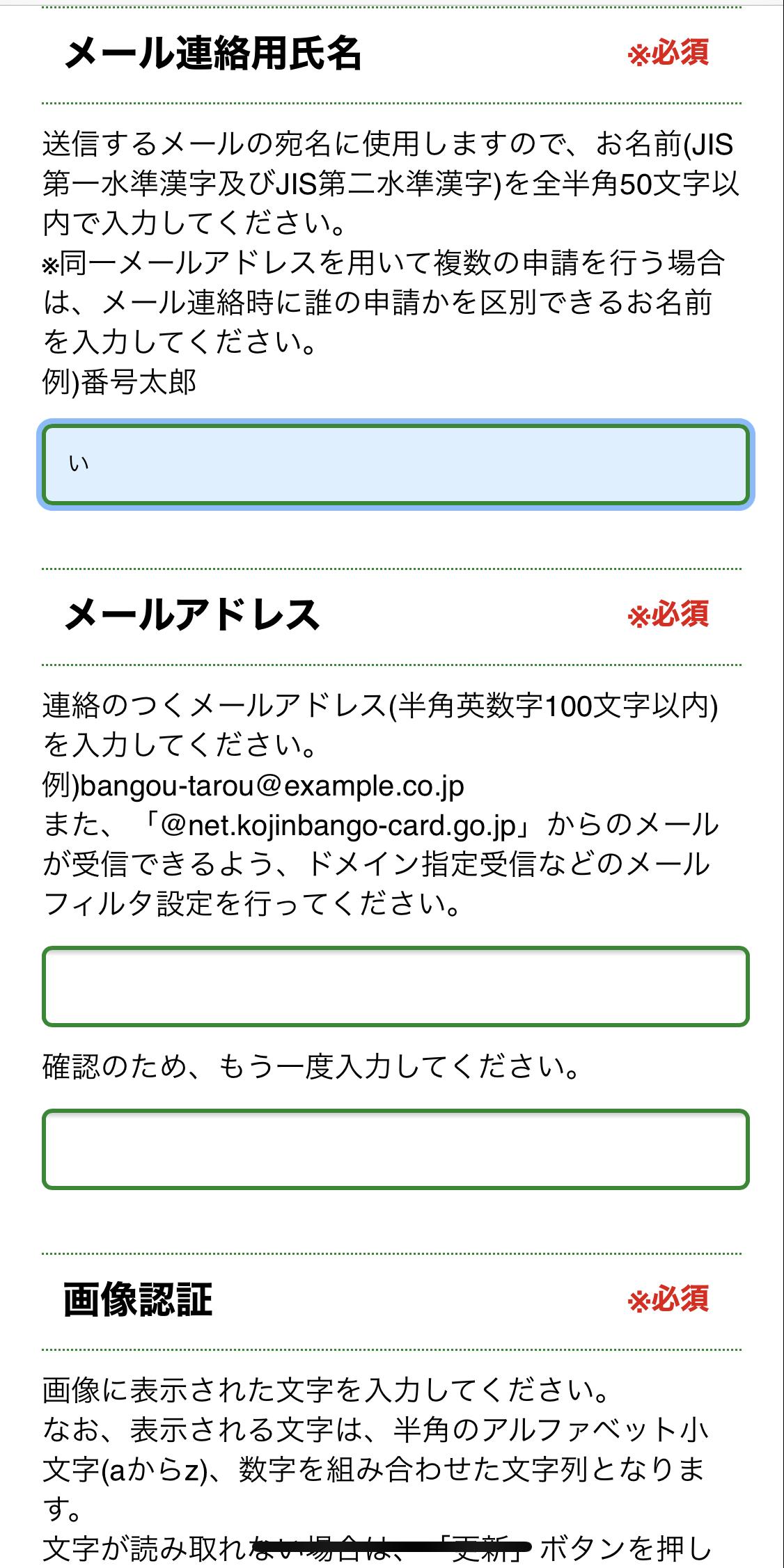 マイナンバー申請2