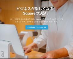 Squareイメージ