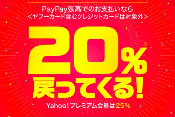 PayPay4月のキャンペーンは対象の飲食店で20%戻る!!