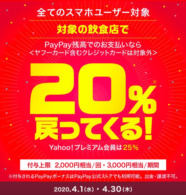 PayPay4月キャンペーンイメージ