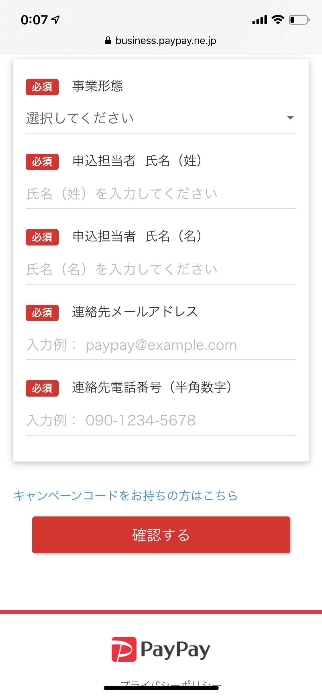 PayPay申し込み画面