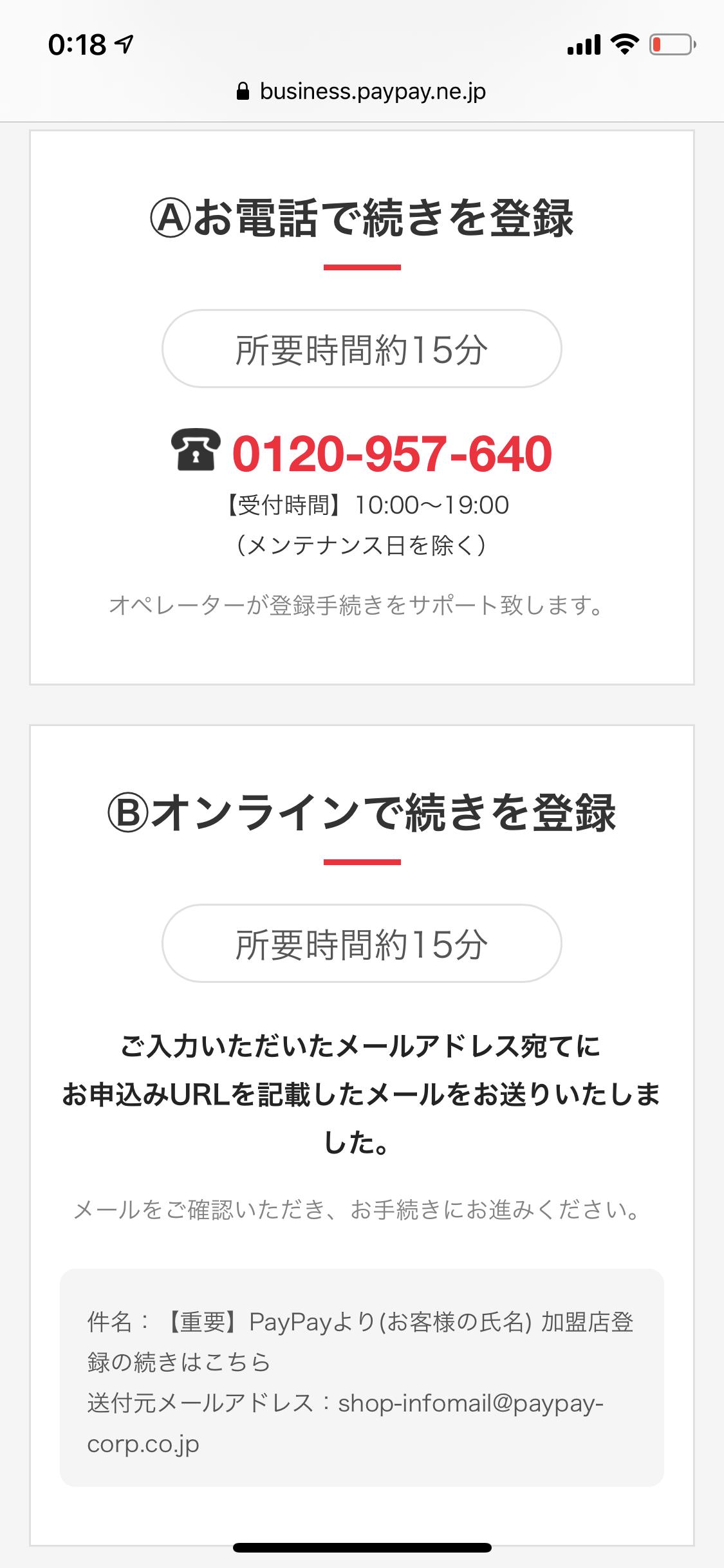 PayPay申し込み電話・オンラインの選択画面