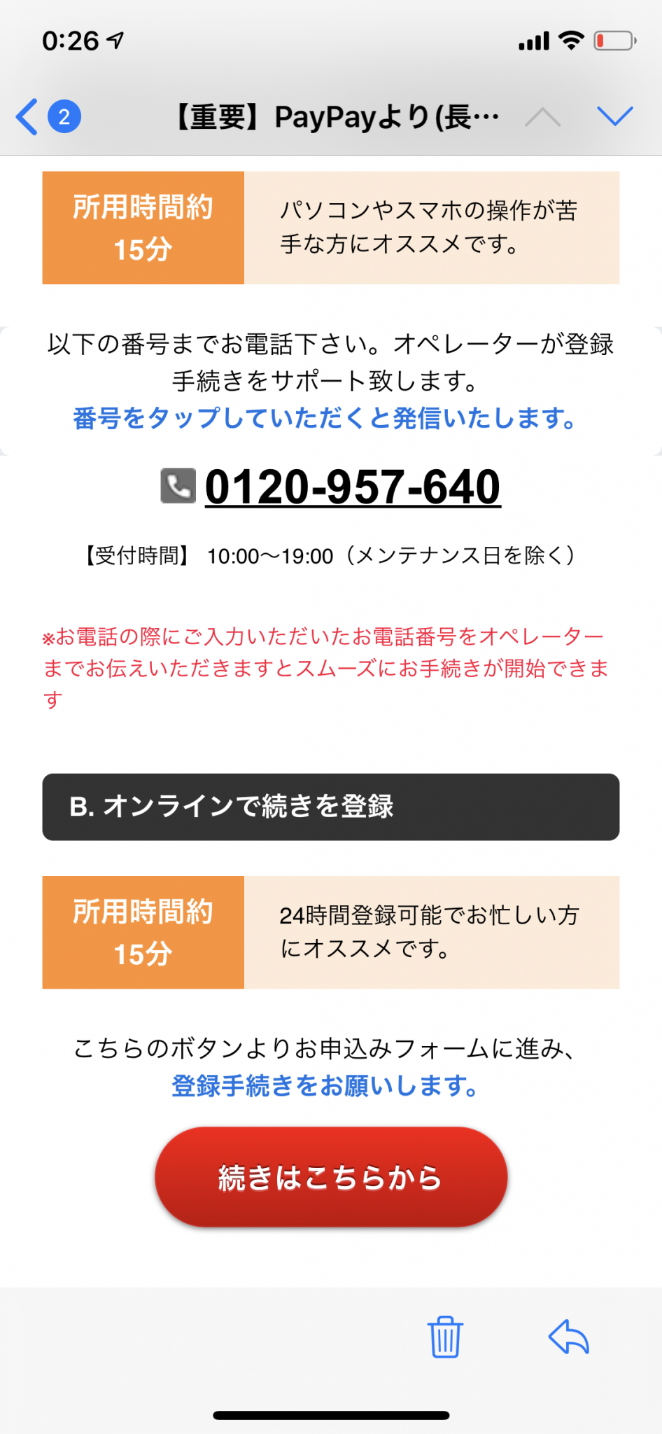 PayPay本登録