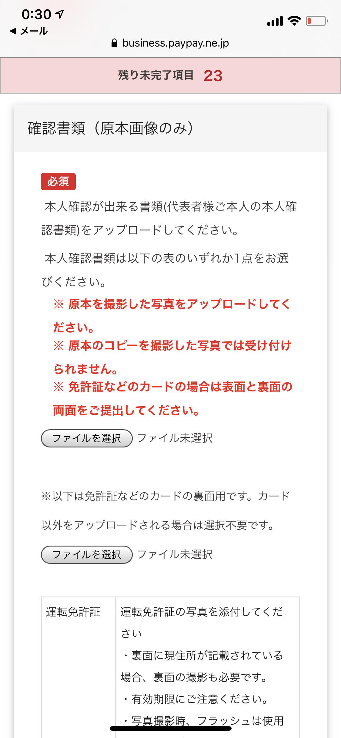ファイル添付画面
