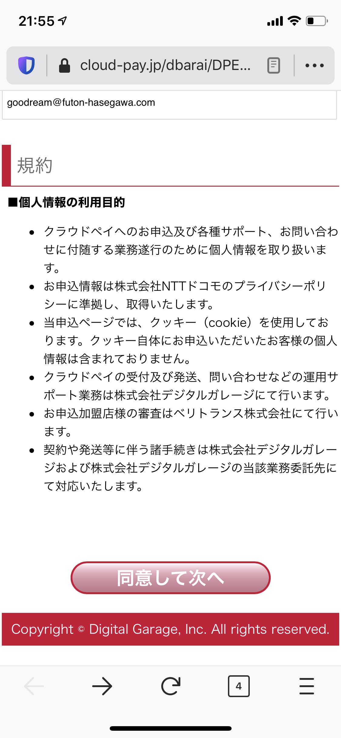 規約の確認画面