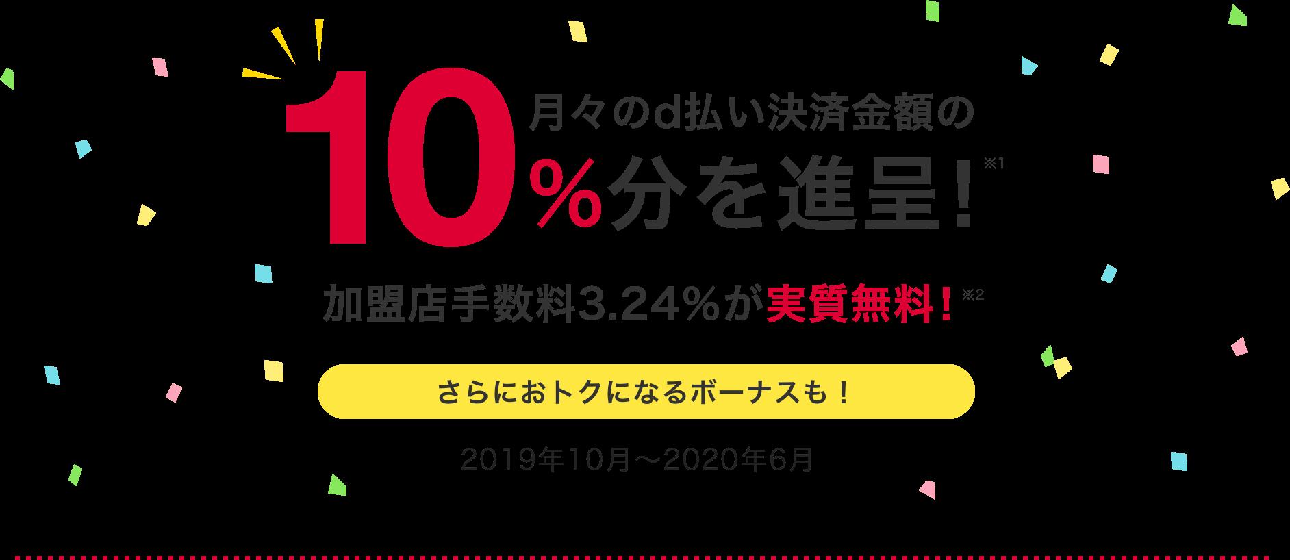 10%キャンペーン