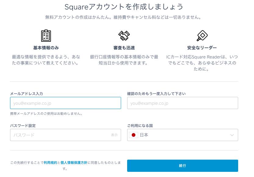 Square申し込み画面